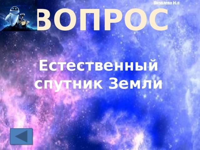 ВОПРОС Естественный спутник Земли