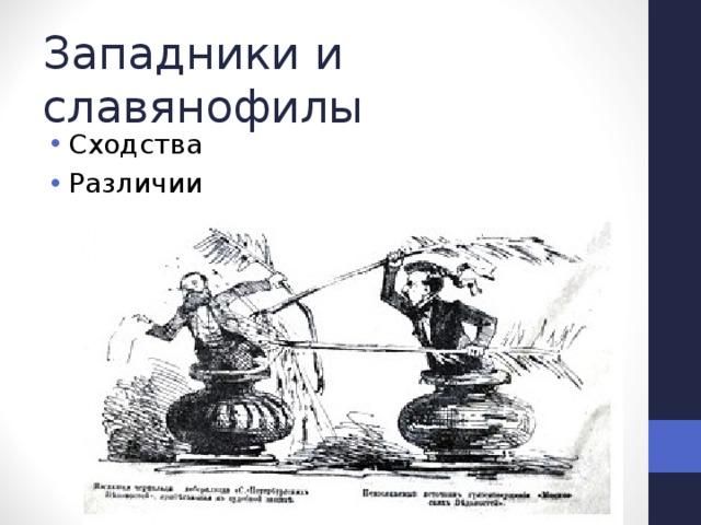 Западники и славянофилы Сходства Различии