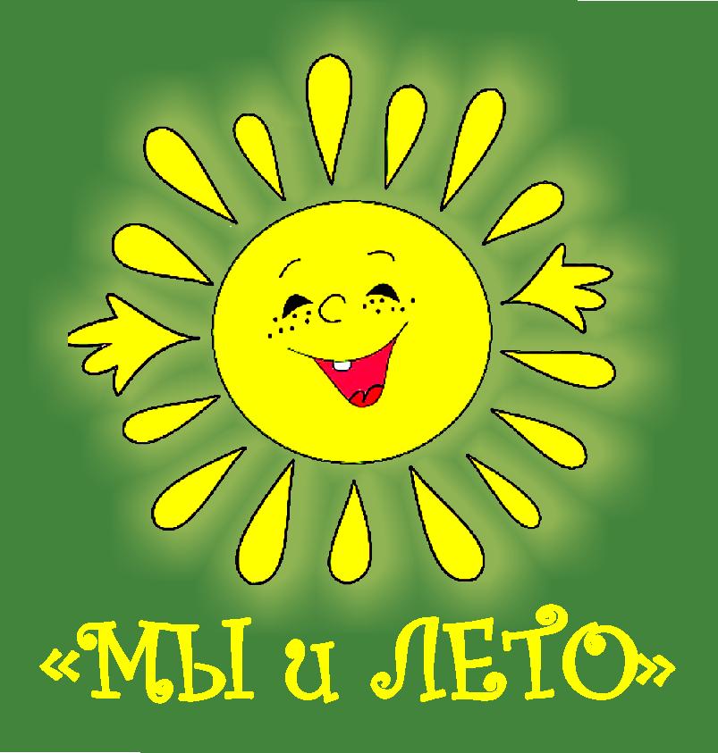 Картинки лето с надписью для детей, идеей