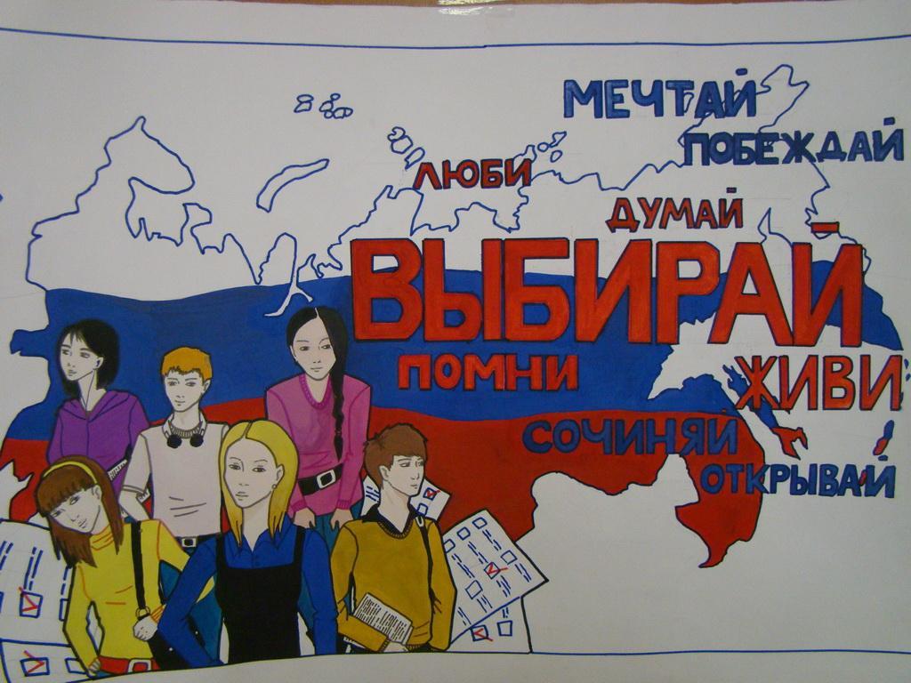 Картинки на тему выборы глазами молодежи