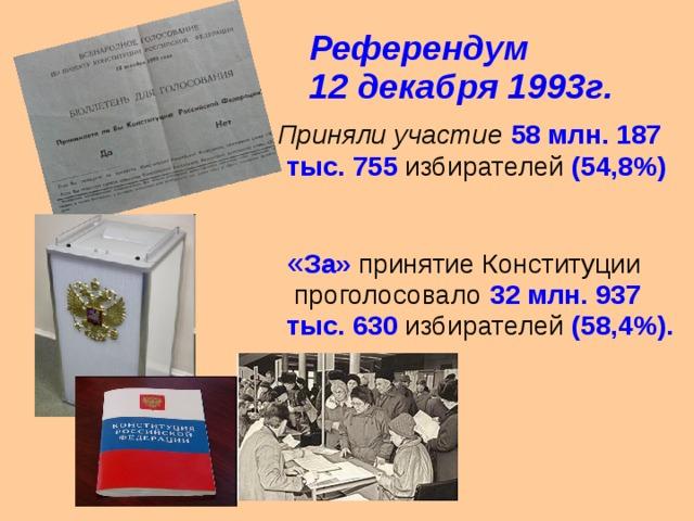 принятие конституции 12 декабря 1993