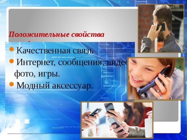 Положительные свойства телефона: