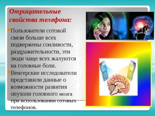 Отрицательные свойства телефона: