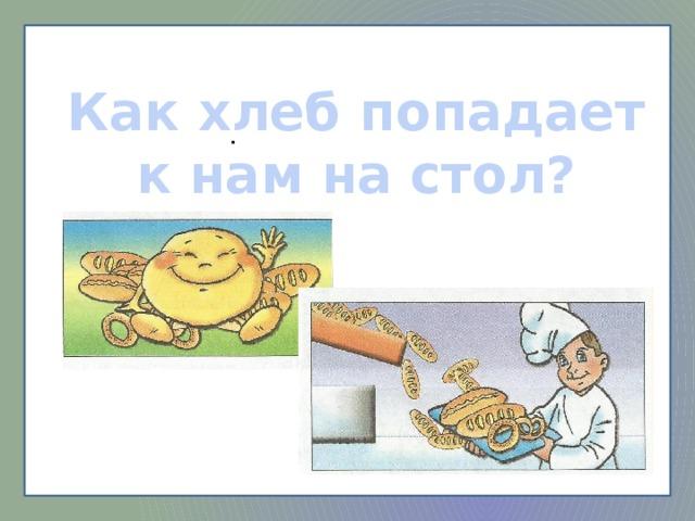 Как хлеб попадает к нам на стол? .