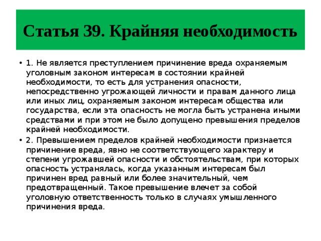 уголовный кодекс статья 39