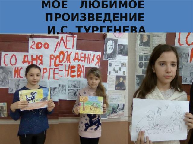 МОЕ ЛЮБИМОЕ ПРОИЗВЕДЕНИЕ  И.С. ТУРГЕНЕВА