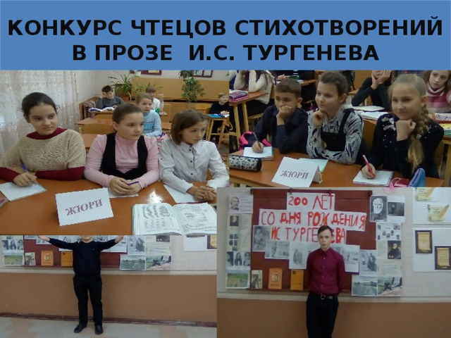 КОНКУРС ЧТЕЦОВ СТИХОТВОРЕНИЙ В ПРОЗЕ И.С. ТУРГЕНЕВА