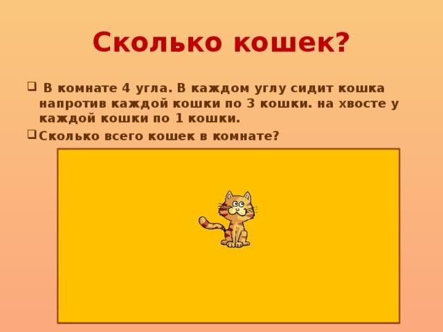 Сколько кошек на картинке правильный ответ ровно