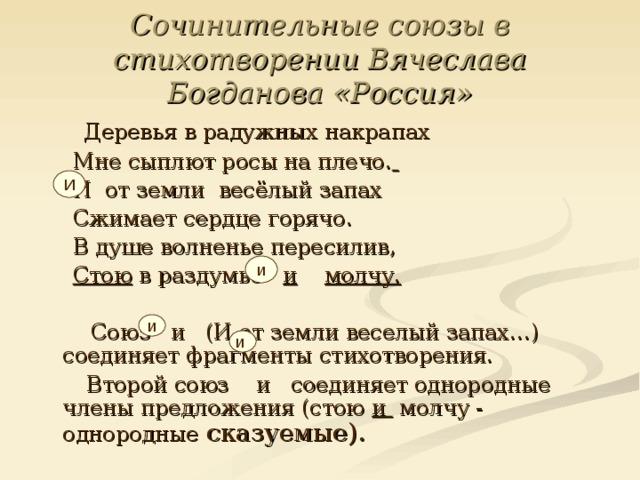стихи с союзом или нашем сельском храме