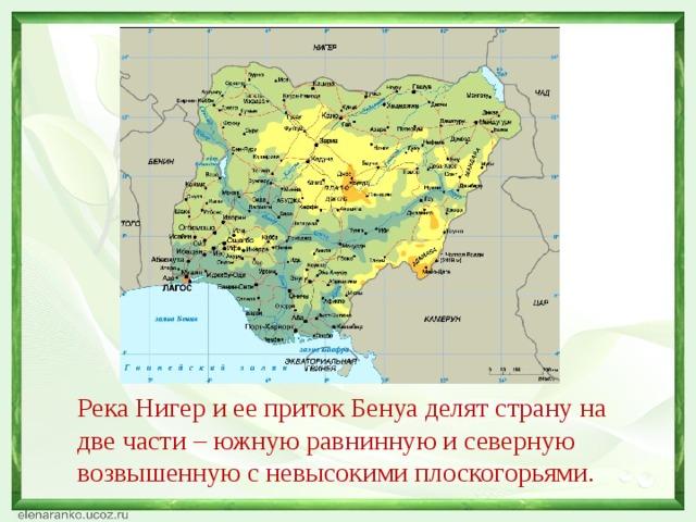 Река Нигер и ее приток Бенуа делят страну на две части – южную равнинную и северную возвышенную с невысокими плоскогорьями.