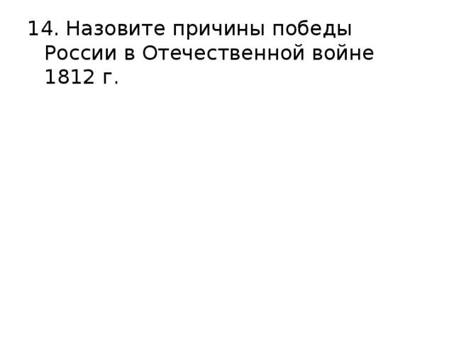 14. Назовите причины победы России в Отечественной войне 1812 г.