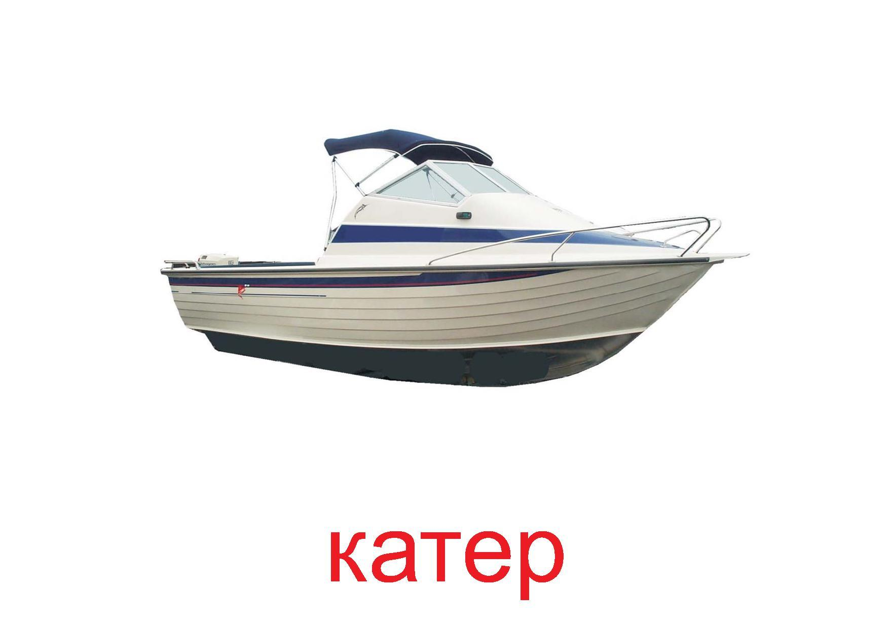 виды лодок названия с картинками том