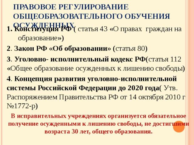 УИК РФ Статья 112. Общее образование осужденных к лишению ...