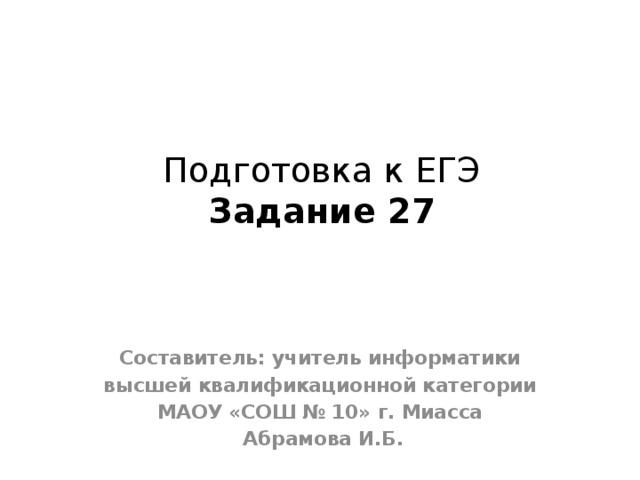 27 задача егэ информатика решение химия формулы для решения задач в таблице