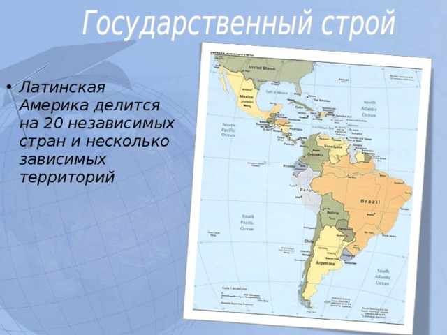 Латинская Америка делится на 20 независимых стран и несколько зависимых территорий