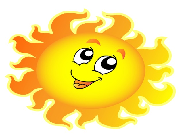 Солнышко проснулось деткам улыбнулось картинка