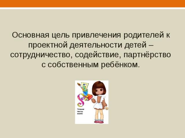 девушка модель проектной работы