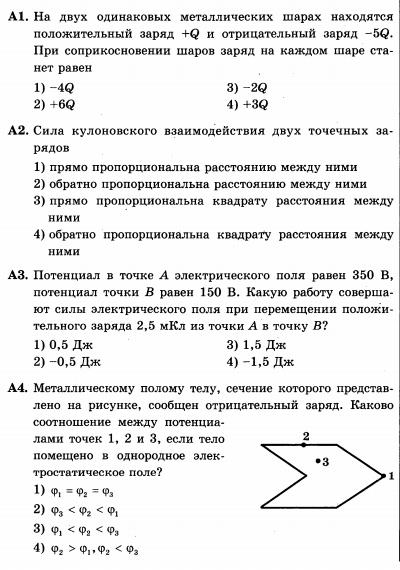 Контрольная работа по физике на тему электростатика 9158