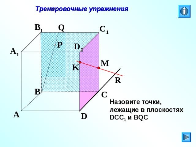 Тренировочные упражнения B 1 Q C 1 P D 1 A 1 M K R B C Л.С. Атанасян. Геометрия 10-11. № 9. Назовите точки, лежащие в плоскостях DCC 1 и BQC A D 27