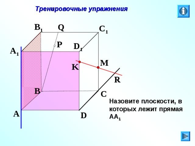 Тренировочные упражнения B 1 Q C 1 P D 1 A 1 M K R B C Л.С. Атанасян. Геометрия 10-11. № 9. Назовите плоскости, в которых лежит прямая АА 1 A D 27