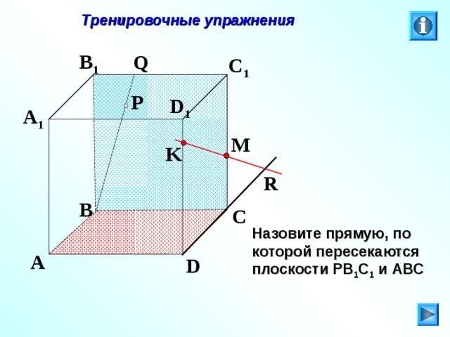 Тренировочные упражнения B 1 Q C 1 P D 1 A 1 M K R B C Л.С. Атанасян. Геометрия 10-11. № 9. Назовите прямую, по которой пересекаются плоскости P В 1 C 1 и ABC A D 27