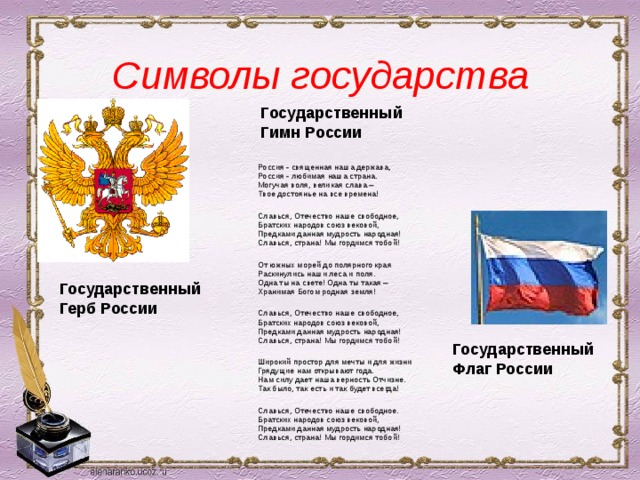 Картинки флаг для классного уголка