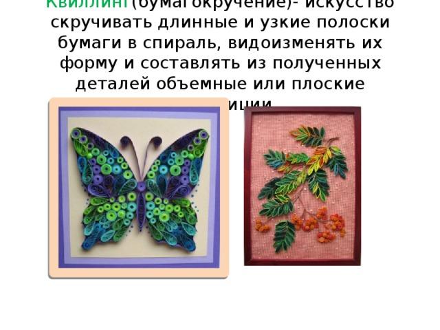 Картинки бабочки квиллинг – Квиллинг бабочка для начинающих в ...   480x640