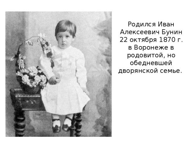 Картинки бунин иван в детстве