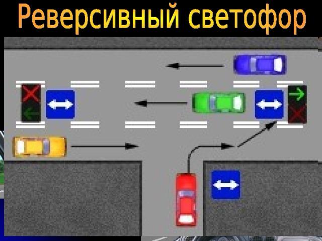 сигналы реверсивного светофора в картинках с пояснениями фото покажу