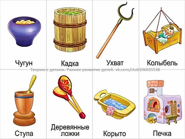 первом картинки по теме предметы народного быта внести нотку озорства