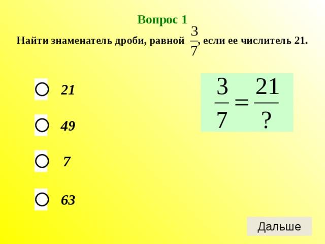 тест по теме степень числа 5 класс