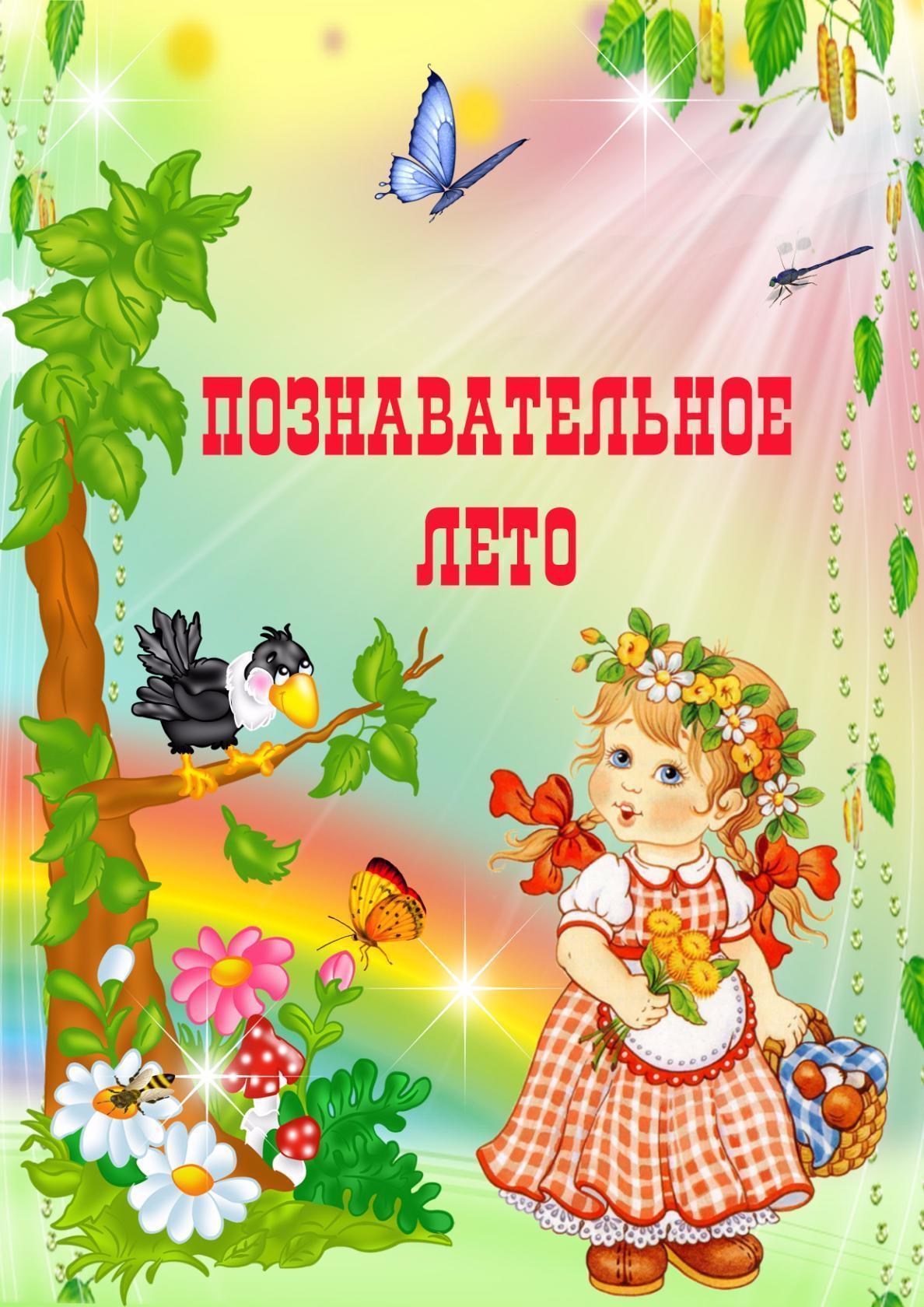 Картинки на тему лето для детского сада на стенд, для мужчины