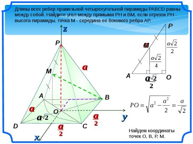 Решение задач из егэ про пирамиды теормех яблонский решения задач