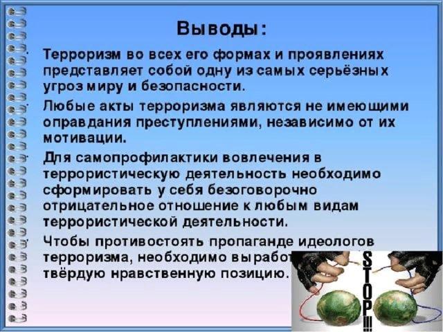 сообщение о терроризме в россии