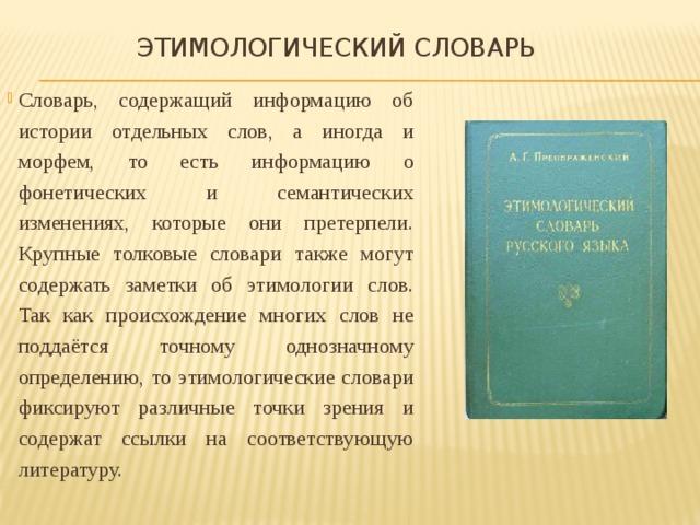 толковый словарь русского языка занятый