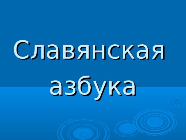 Славянская азбука 10