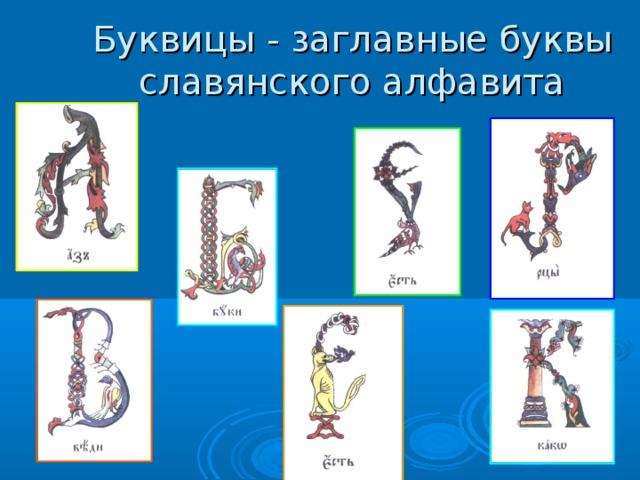 Буквицы - заглавные буквы славянского алфавита 19