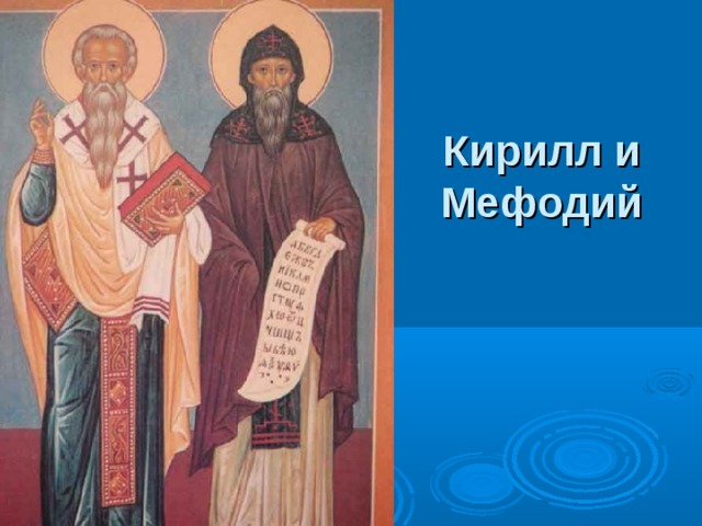 Кирилл и Мефодий 19