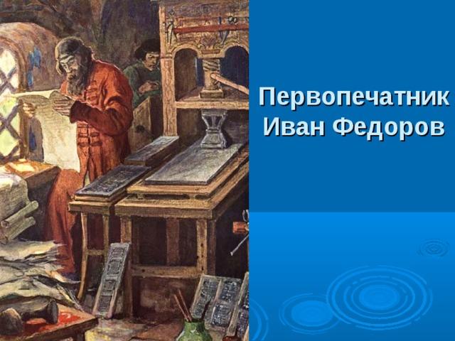 Первопечатник Иван Федоров 19