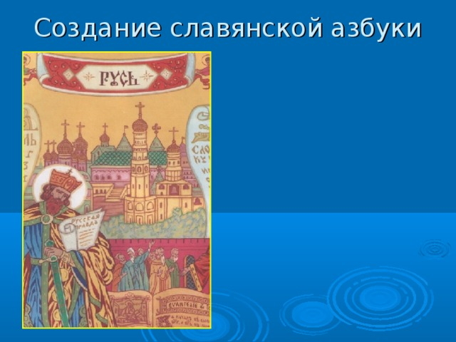 Создание славянской азбуки 5