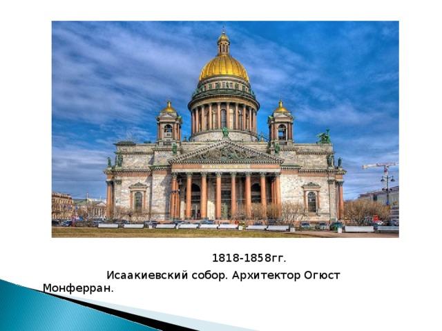 1818-1858гг.  Исаакиевский собор. Архитектор Огюст Монферран.
