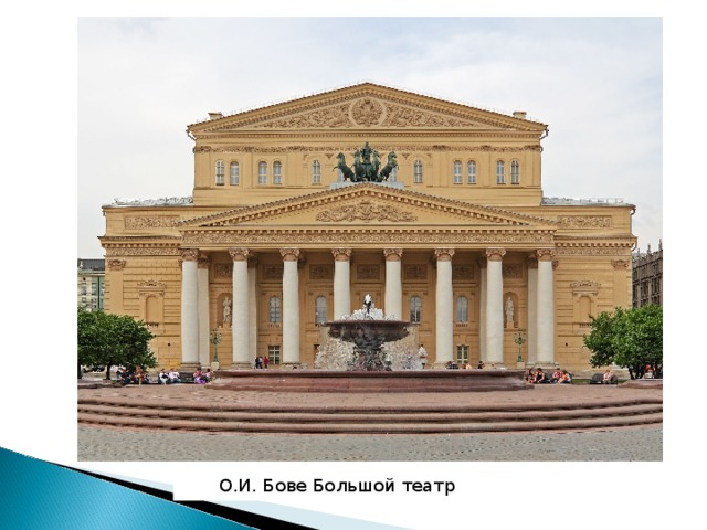 О.И. Бове Большой театр