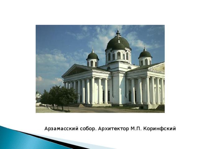 Арзамасский собор. Архитектор М.П. Коринфский