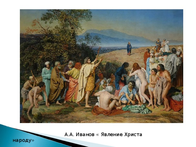 А.А. Иванов « Явление Христа народу»