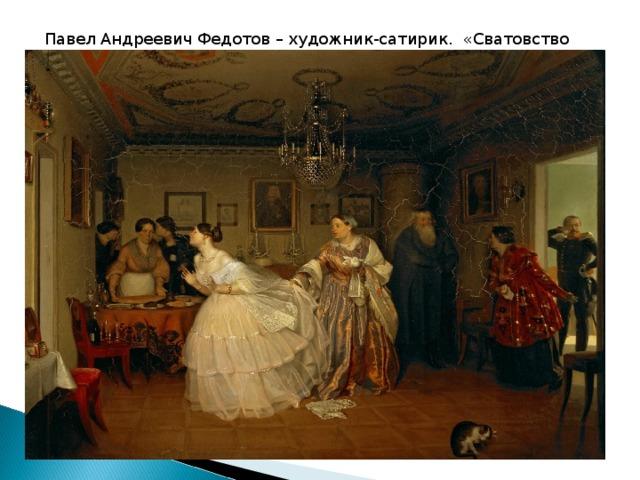 Павел Андреевич Федотов – художник-сатирик. «Сватовство майора»