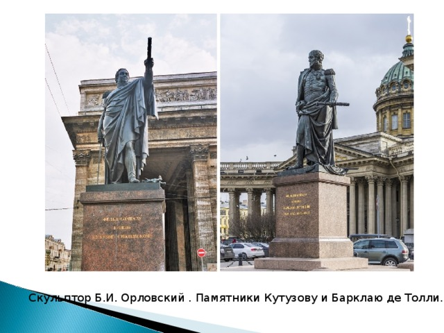 Скульптор Б.И. Орловский . Памятники Кутузову и Барклаю де Толли.