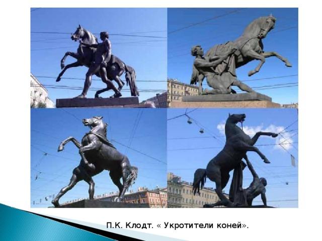 П.К. Клодт. « Укротители коней».