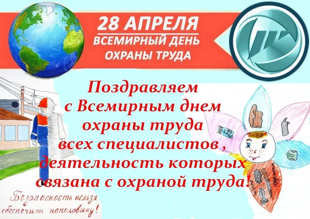 поздравления с всемирным днем охраны труда в прозе девушки ограничиваются