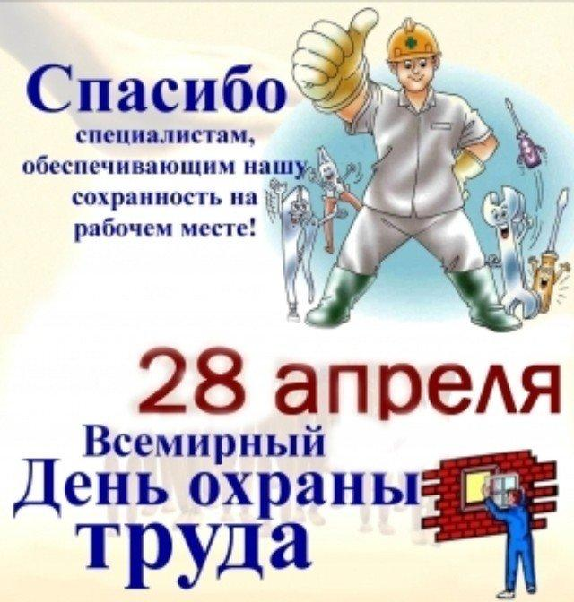 Открытка день охране труда, днем рождения владимиру