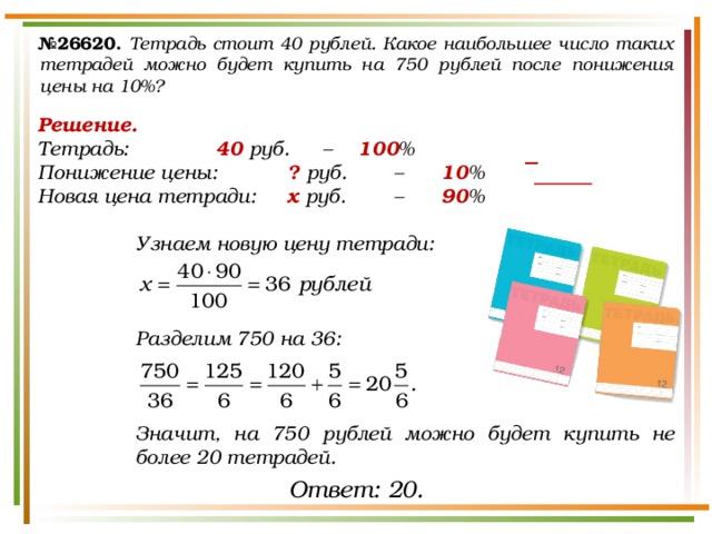 Подарочная открытка стоит 35 рублей какое наибольшее число таких открыток, картинки